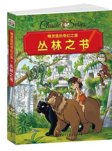核心阅读精灵鼠━丛林之书