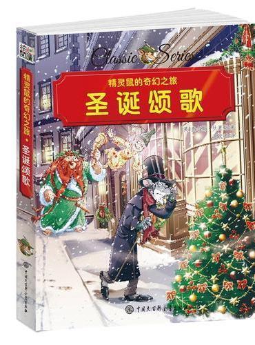 核心阅读精灵鼠━圣诞颂歌