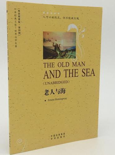 (世界文学名著英文版)老人与海