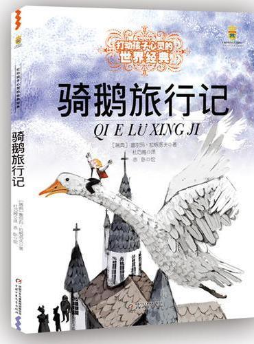 打动孩子心灵的世界经典童话—骑鹅旅行记(美绘版)