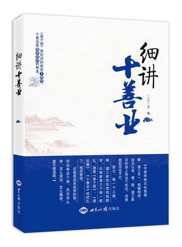 细讲十善业(十善业就是弟子规,传统文化儒释道扎根教育至关重要的一部分!2018年12月第四次印刷)