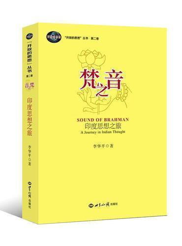 开放的思想丛书第2卷:梵之音——印度思想巡礼