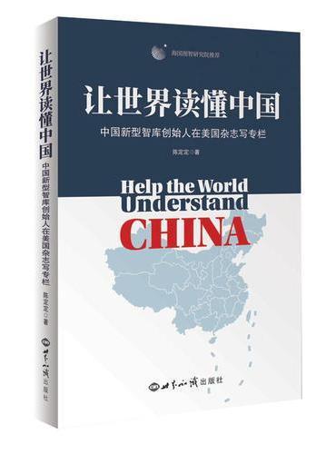 让世界读懂中国——中国学者在美国杂志写专栏