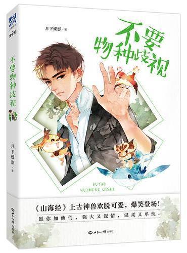 《不要物种歧视》月下蝶影 晋江高人气小说