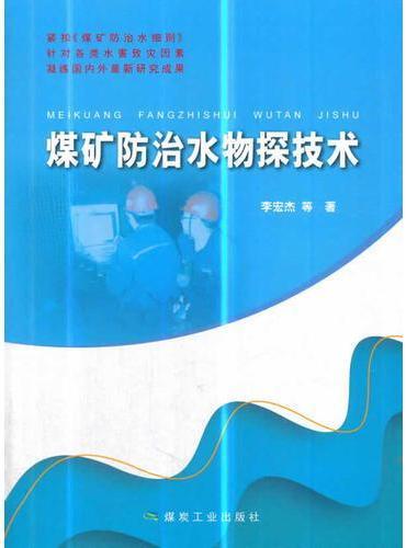 煤矿防治水物探技术