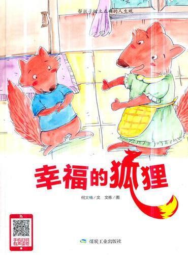 幸福的狐狸(小月亮绘本)