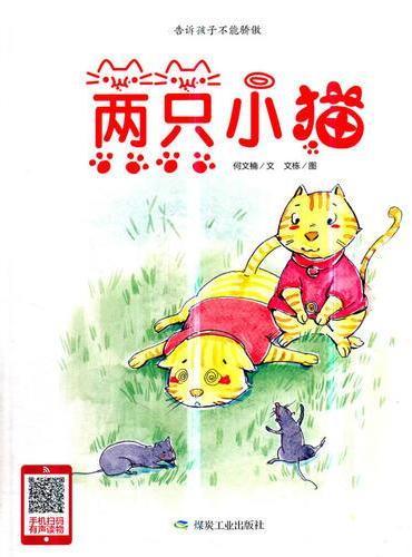两只小猫(小月亮绘本)