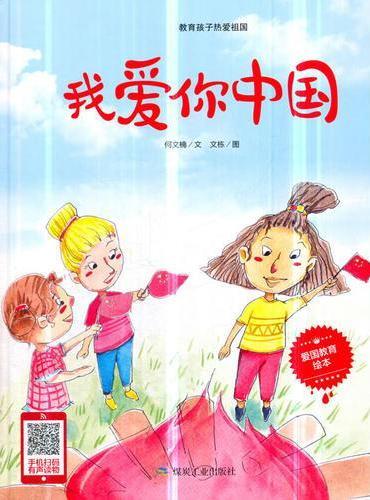 我爱你中国(小月亮绘本)