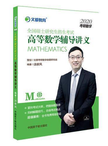 文都教育 汤家凤 2020全国硕士研究生招生考试高等数学辅导讲义