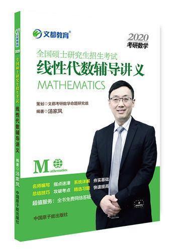 文都教育 汤家凤 2020全国硕士研究生招生考试线性代数辅导讲义