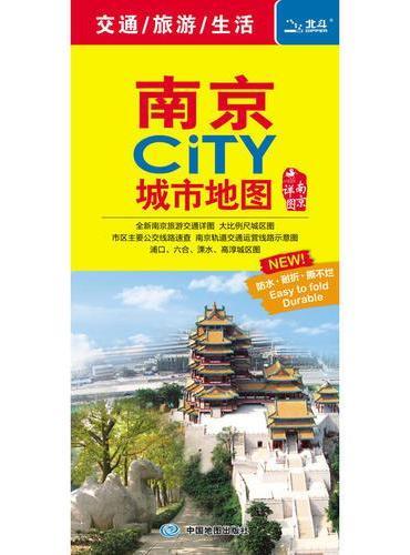 2019年南京CITY城市地图