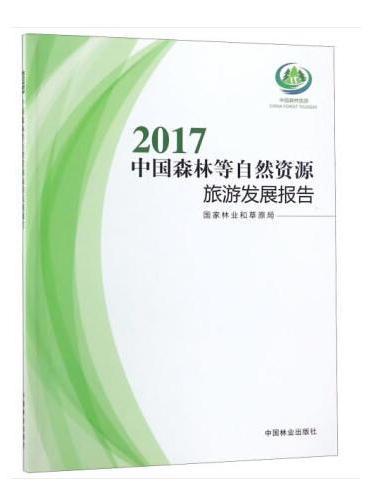 2017中国森林等自然资源旅游发展报告