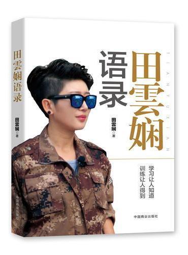 田雲娴语录:商战训练语言合集