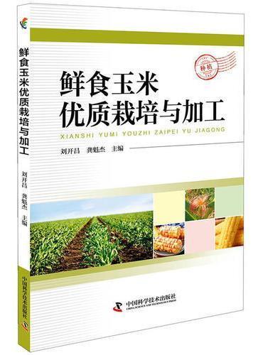 鲜食玉米优质栽培与加工