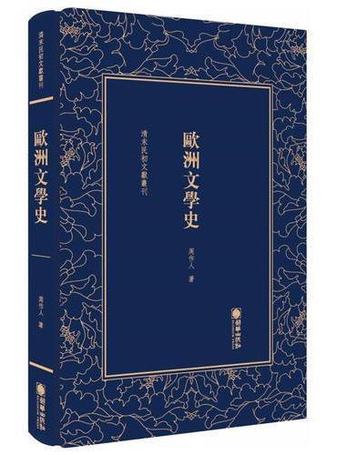 清末民初文献丛刊:欧洲文学史 贯穿欧洲千年文学进程的教科书 影印版著作