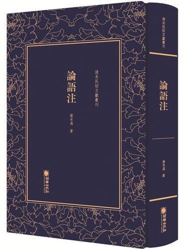 清末民初文献丛刊:论语注 康有为 为儒家经典《论语》所作的注解 影印版著作
