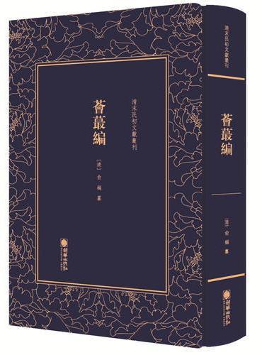 清末民初文献丛刊:荟蕞编 晚清国学大师俞樾所著 竖版影印精装本