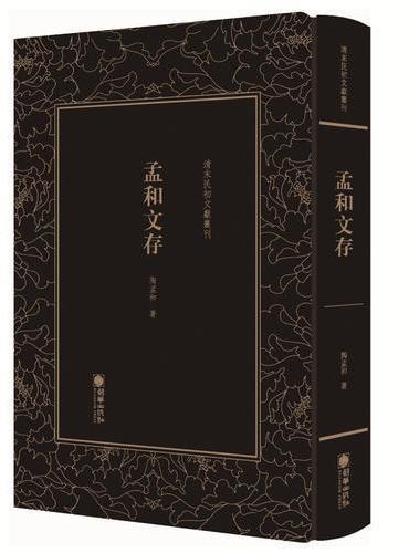 清末民初文献丛刊:孟和文存 收录了近代著名社会学家陶孟和归国后的主要作品 影印版著作