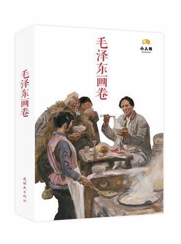 毛泽东画卷-白卡盒(12册装)