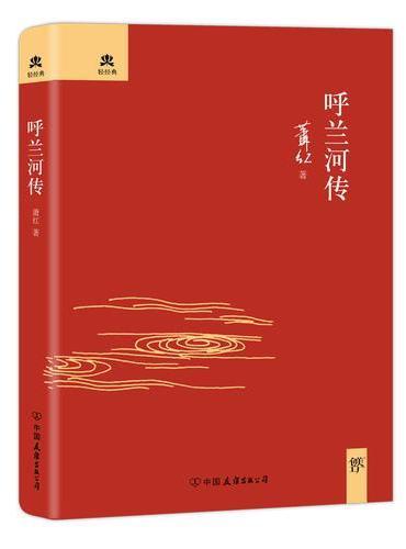 呼兰河传(2018未删节精装典藏版,茅盾作序,鲁迅知己,才情堪比张爱玲)