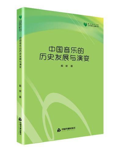 高校学术文库艺术研究论著丛刊— 中国音乐的历史发展与演变