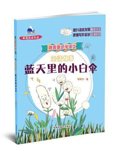 跟着童话学语文 蓝天里的小白伞 看图说话写话系列