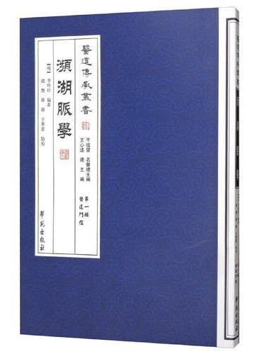 濒湖脉学【医道传承丛书 第一辑 医道门径】