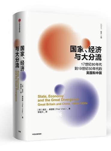 国家、经济与大分流:17世纪80年代到19世纪50年代的英国和中国