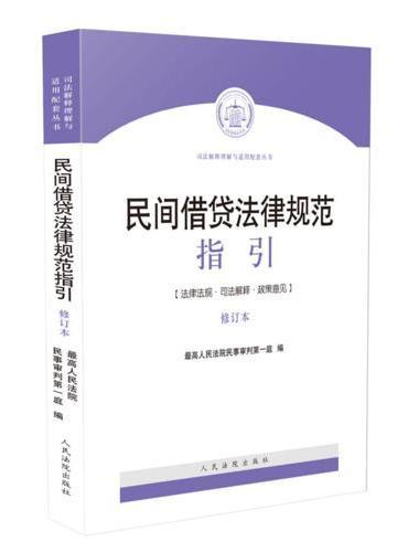 民间借贷法律规范指引(修订版)
