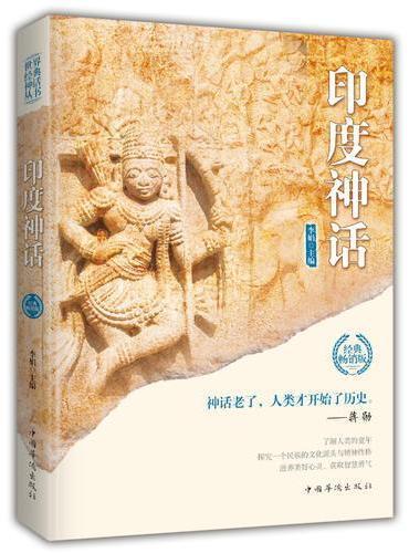印度神话(世界经典神话丛书)