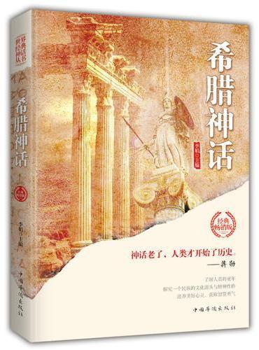 希腊神话(世界经典神话丛书)