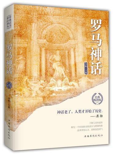 罗马神话(世界经典神话丛书)