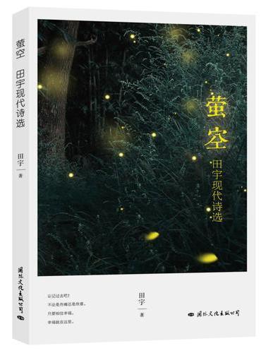 萤空:田宇现代诗选