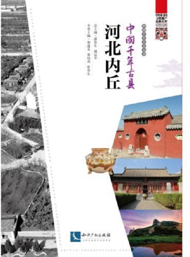 中国千年古县·河北内丘