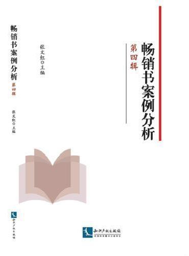 畅销书案例分析-第四辑