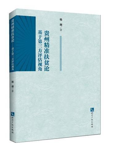 贵州精准扶贫论——基于第三方评估视角