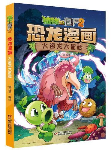 植物大战僵尸2·恐龙漫画 火盗龙大冒险