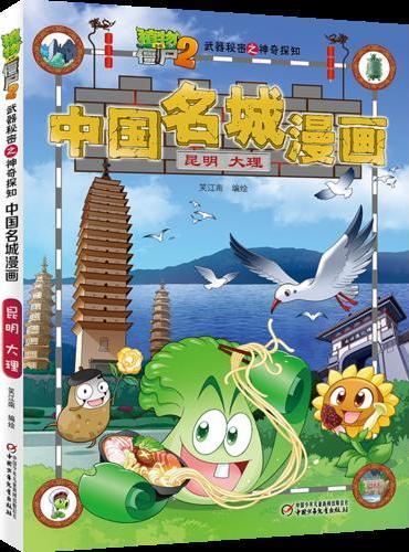 植物大战僵尸2武器秘密之中国名城漫画·昆明 大理