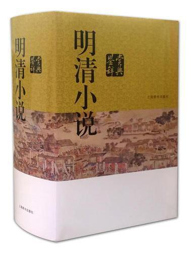 明清小说鉴赏辞典