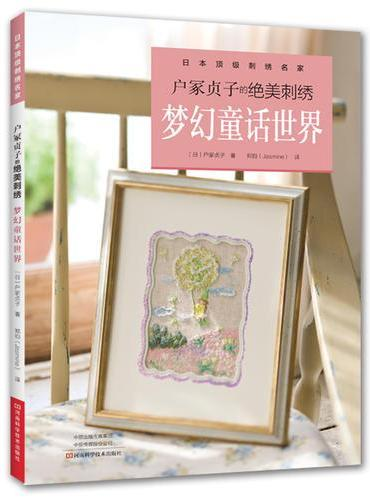 户冢贞子的绝美刺绣.梦幻童话世界