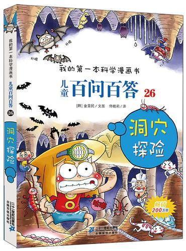 儿童百问百答 26 洞穴探险 我的第一本科学漫画书