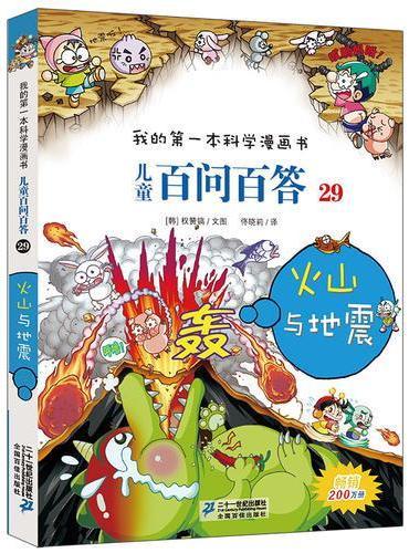 儿童百问百答 29 火山与地震 我的第一本科学漫画书