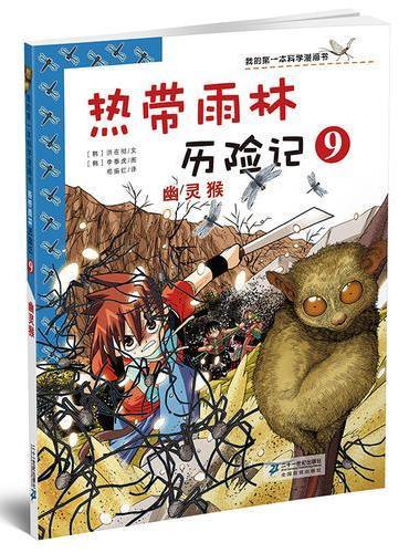 热带雨林历险记 9.幽灵猴        我的第一本科学漫画书