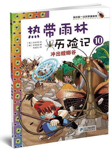 热带雨林历险记 10 冲出螳螂谷   我的第一本科学漫画书
