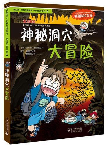 6 神秘洞穴大冒险   我的第一本科学漫画书 绝境生存系列