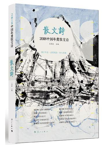 2018中国年度散文诗