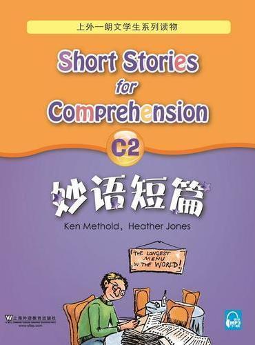 妙语短篇C2(最新mp3版)