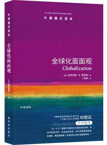 牛津通识读本:全球化面面观
