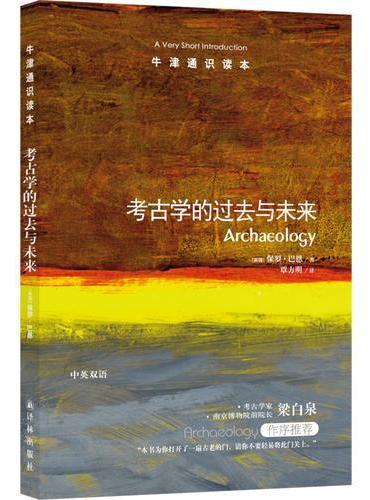 牛津通识读本:考古学的过去与未来
