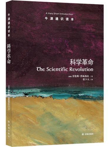 牛津通识读本:科学革命